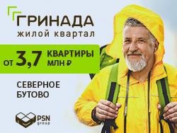 ЖК «Гринада». Северное Бутово Квартиры от 3,7 млн руб.